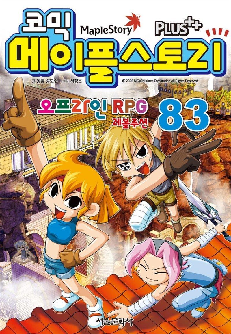 [고화질] 코믹 메이플스토리 오프라인 RPG 083권