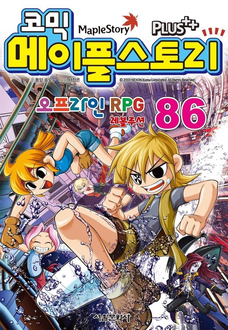 [고화질] 코믹 메이플스토리 오프라인 RPG 086권