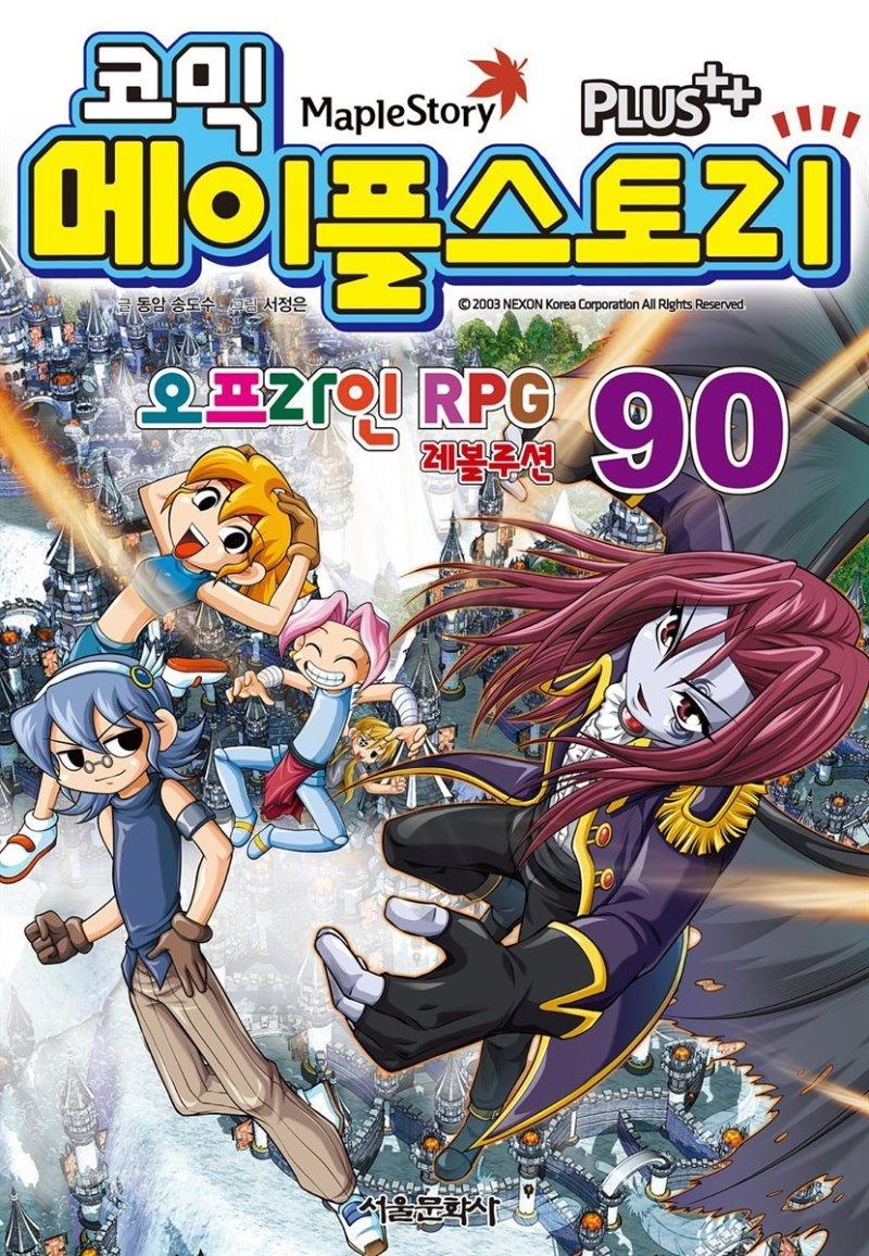 [고화질] 코믹 메이플스토리 오프라인 RPG 090권