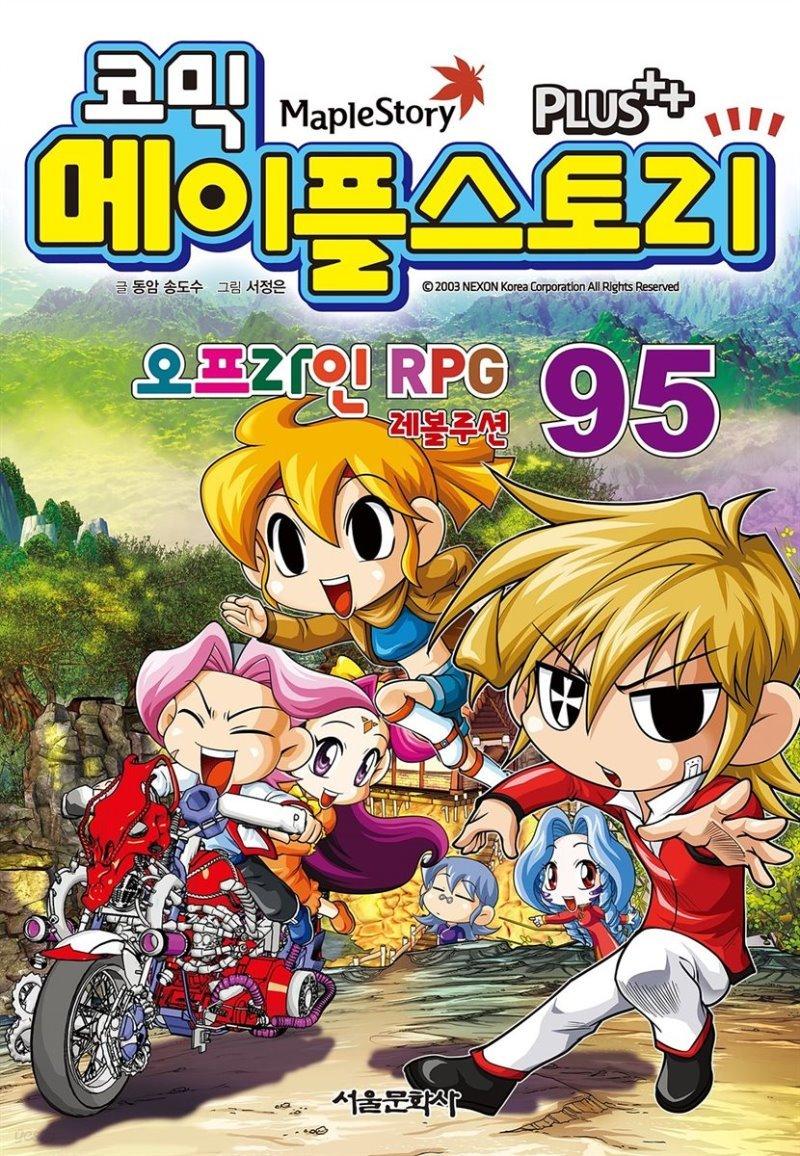 [고화질] 코믹 메이플스토리 오프라인 RPG 095권
