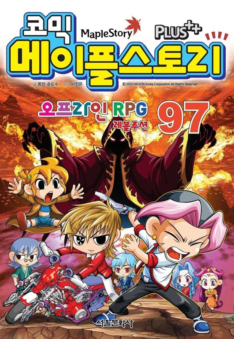 [고화질] 코믹 메이플스토리 오프라인 RPG 097권