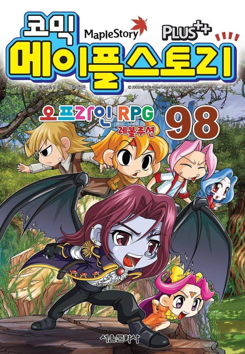 [고화질] 코믹 메이플스토리 오프라인 RPG 098권