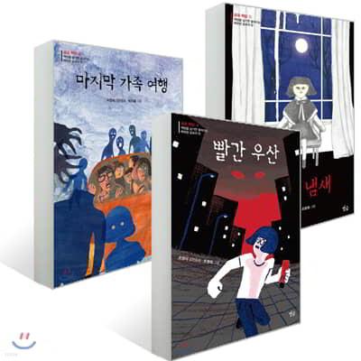 별숲 공포 책장 3권 세트