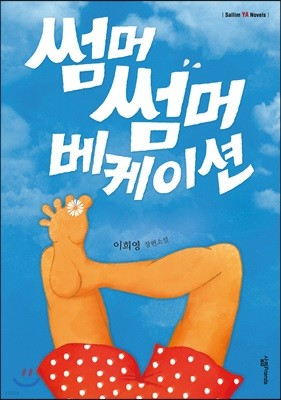 [대여] 썸머썸머 베케이션