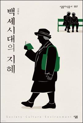 [대여] 백세시대의 지혜 - 살림지식총서 557