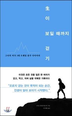 [대여] 생이 보일 때까지 걷기