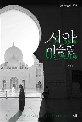 [대여] 시아 이슬람 - 살림지식총서 555
