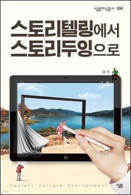 [대여] 스토리텔링에서 스토리두잉으로 - 살림지식총서 556