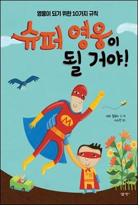 [대여] 슈퍼 영웅이 될 거야! - 살림어린이 그림책 38