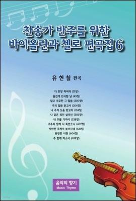 찬송가 반주를 위한 바이올린과 첼로 편곡집 6