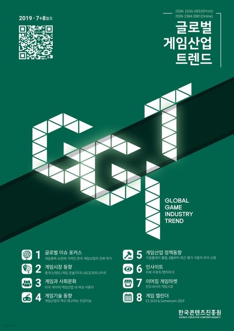 글로벌 게임산업 트렌드 2019년 7+8월호 (통권 35호)