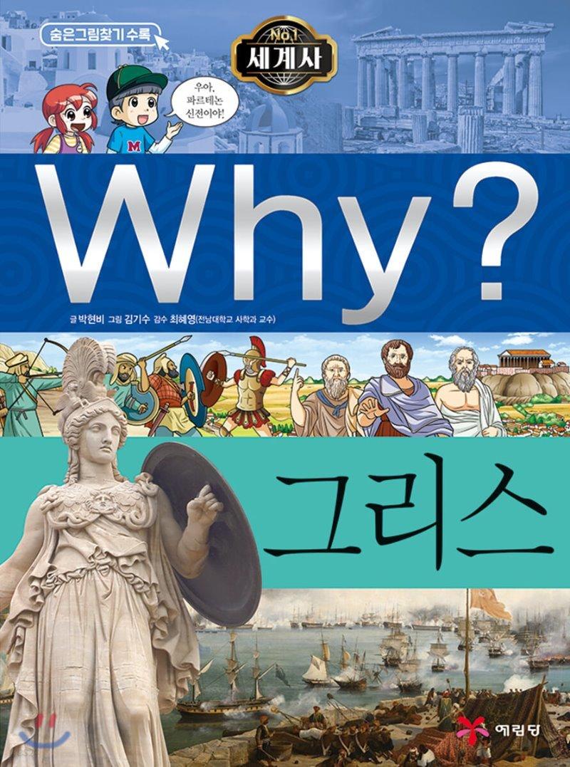 Why? 와이 세계사 그리스