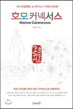 [예약판매] 호모 커넥서스
