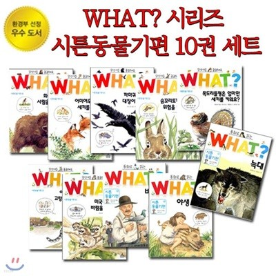 WHAT? 시튼동물기편(전10권) / 회색곰/어미여우/까마귀/솜꼬리토끼/목도리들꿩/야생고양이/미국너구리/비둘기/야생 멧돼지/늑대