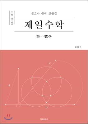 제일수학 수학 (상)/(하)