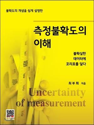 측정불확도의 이해