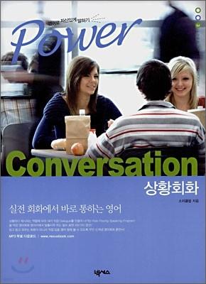 Power Conversation (상황회화)