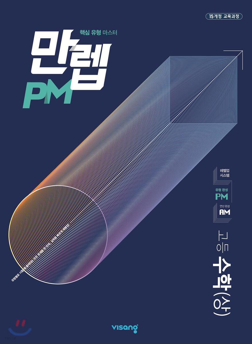 만렙 PM 고등 수학 (상) (2021년용)