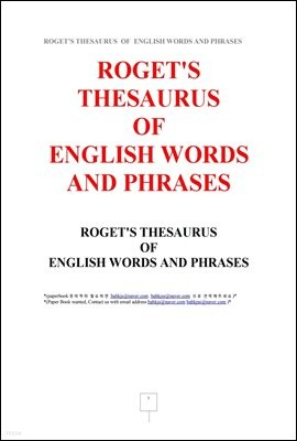 로게트 영어단어숙어 동의어사전 (ROGET'S THESAURUS OF ENGLISH WORDS AND PHRASES, by Roget)