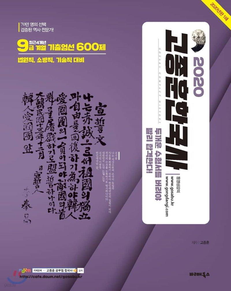 2020 고종훈 한국사 최근4개년 9급계열 기출엄선 600제