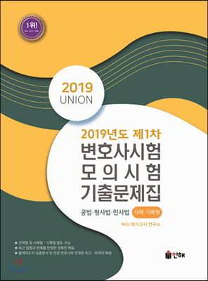 2019 UNION 2019년도 제1차 변호사시험 모의시험 기출문제집 (사례·기록형)