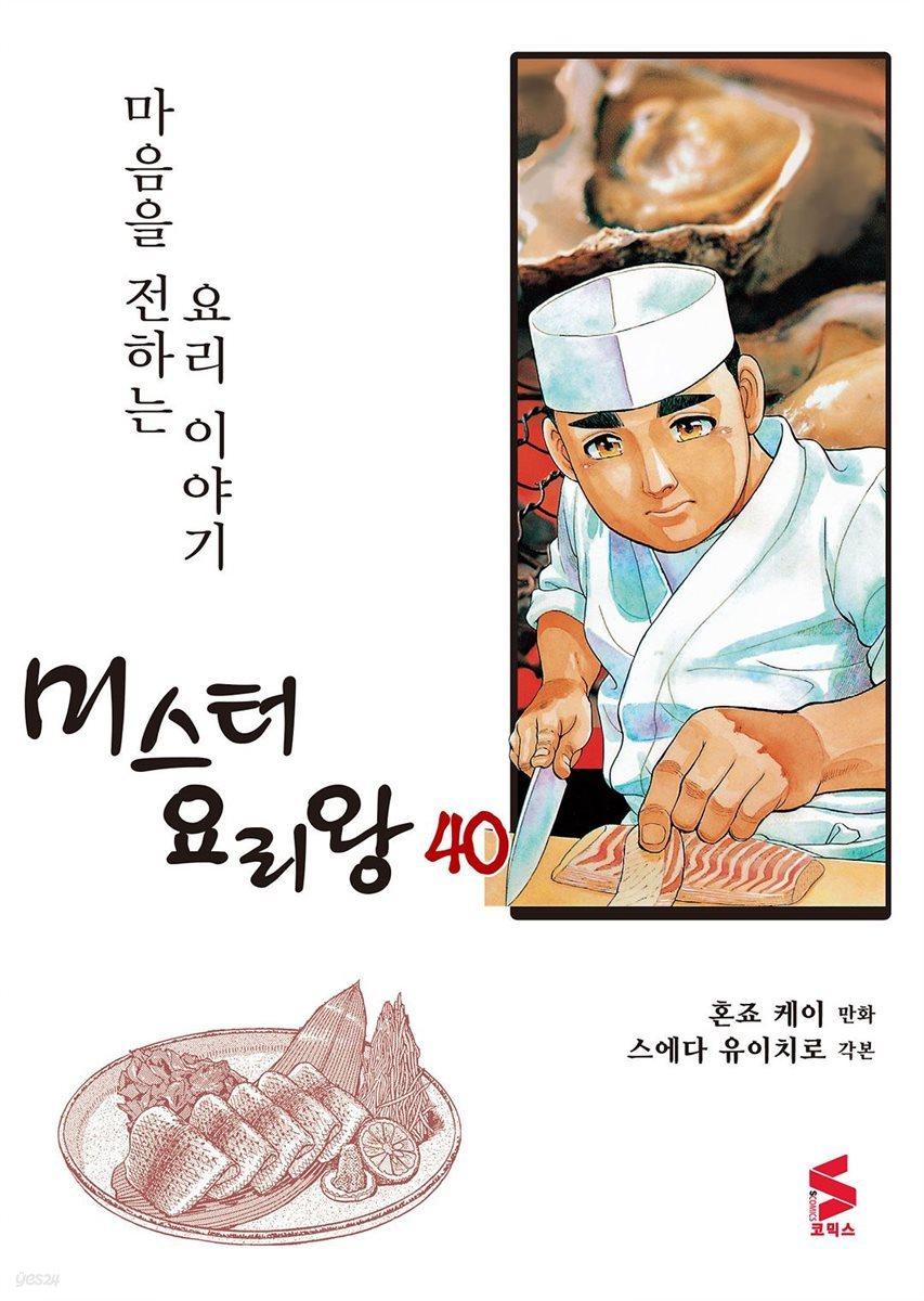 [대여] 미스터 요리왕 40권