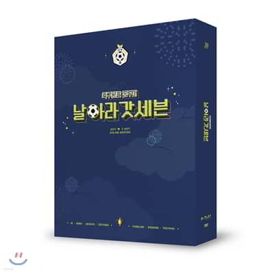 """갓세븐 (GOT7) -  GOT7 ♥ I GOT7 5TH 축구왕을 꿈꾸며 """"날아라 갓세븐"""" DVD"""