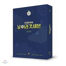갓세븐 (GOT7) -  GOT7 ♥ I GOT7 5TH 축구왕을 꿈꾸며