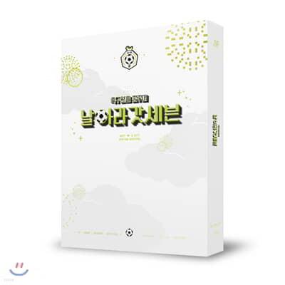 """갓세븐 (GOT7) -  GOT7 ♥ I GOT7 5TH 축구왕을 꿈꾸며 """"날아라 갓세븐"""" BLU-RAY"""