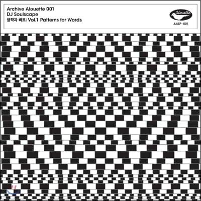 디제이 소울스케이프 (DJ Soulscape) - 창작과 비트 : Patterns For Words [투명 컬러 LP]