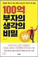 [예약판매] 100억 부자의 생각의 비밀
