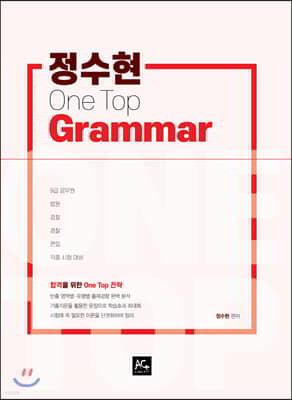 정수현 원탑 영어 문법