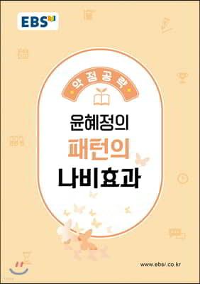 EBSi 강의노트 약점공략 윤혜정의 패턴의 나비효과