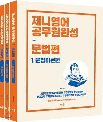 JENNY 제니영어 공무원완성 문법편