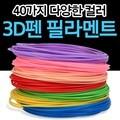 필라멘트 5M 10M PLA 40종 3D 펜 프린트 1.75mm