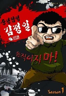 중년탐정 김정일 1