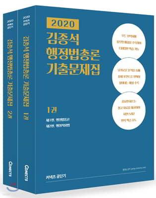 2020 김종석 행정법총론 기출문제집