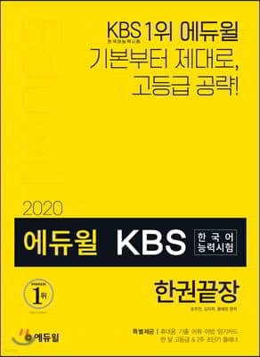 2020 에듀윌 KBS한국어능력시험 한권끝장