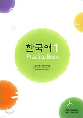 한국어 1 : Practice Book