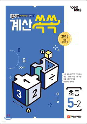 1등 수학 계산쏙쏙 초등 5-2 (2020년용)