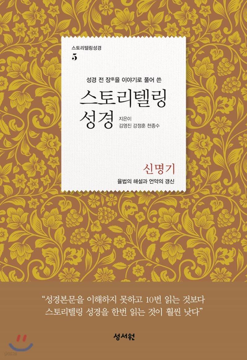 스토리텔링성경 (신명기)