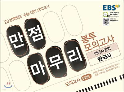 EBS 수능 만점마무리 봉투모의고사 한국사
