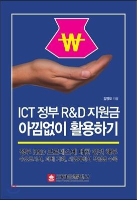 ICT 정부 R&D 지원금 아낌없이 활용하기