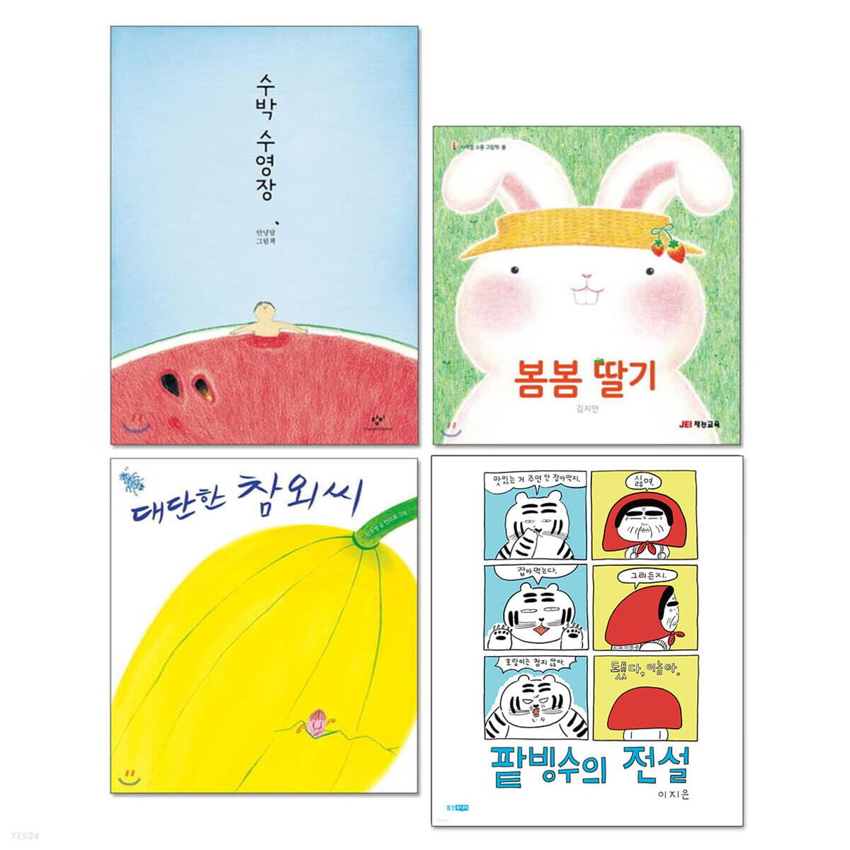 팥빙수의 전설 + 빙수 과일 그림책 세트