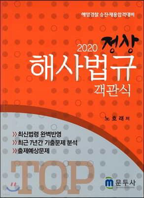 2020 정상 해사법규 객관식