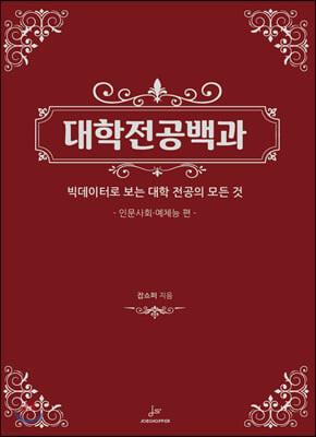 대학전공백과 인문사회/예체능편