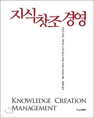 지식 창조 경영