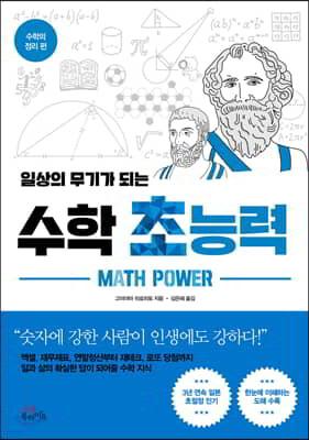 일상의 무기가 되는 수학 초능력-수학의 정리 편