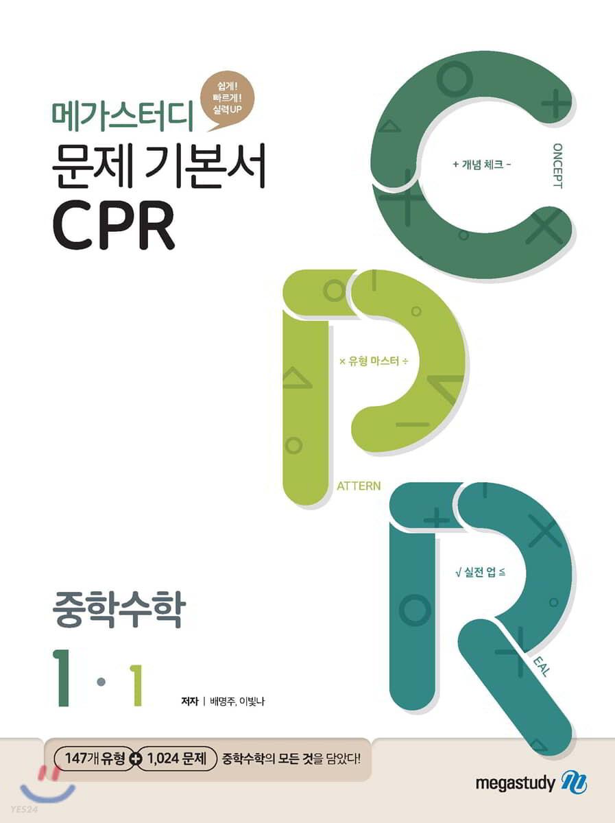 메가스터디 문제기본서 CPR 중학수학 1-1 (2021년)
