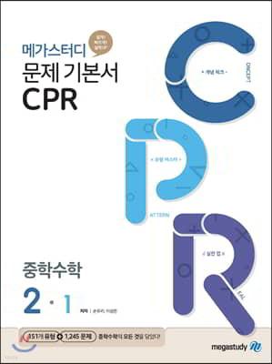 메가스터디 문제기본서 CPR 중학수학 2-1 (2021년)